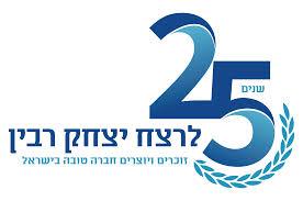 """יום הזיכרון לרצח ראש הממשלה יצחק רבין ז""""ל"""