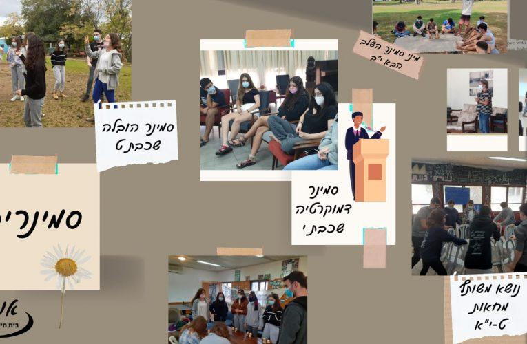 איגרת צוות ניהול ומנהל בית החינוך